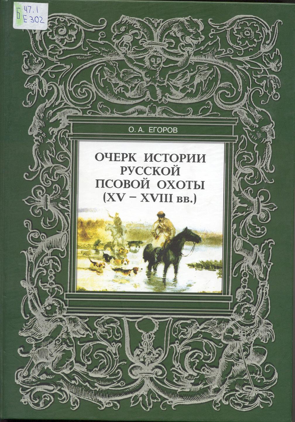 Егоров Олег Алексеевич